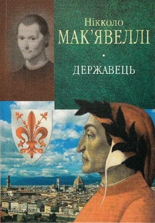 Нікколо Макіавеллі «Володар» («Державець»): короткий зміст книги