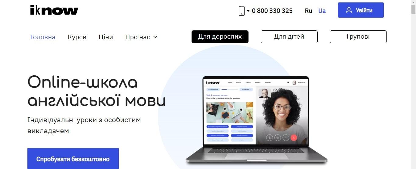 Онлайн-школа англійської мови iKnow